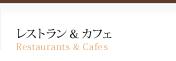 レストラン & カフェ Restaurants & Cafes