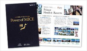 プリンスホテルズ&リゾーツの総合カタログを送付します。